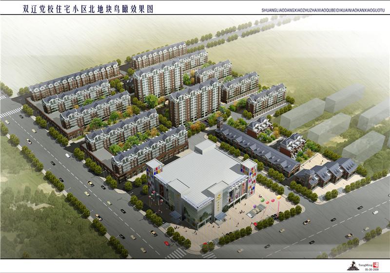 双辽党校住宅小区(图5)