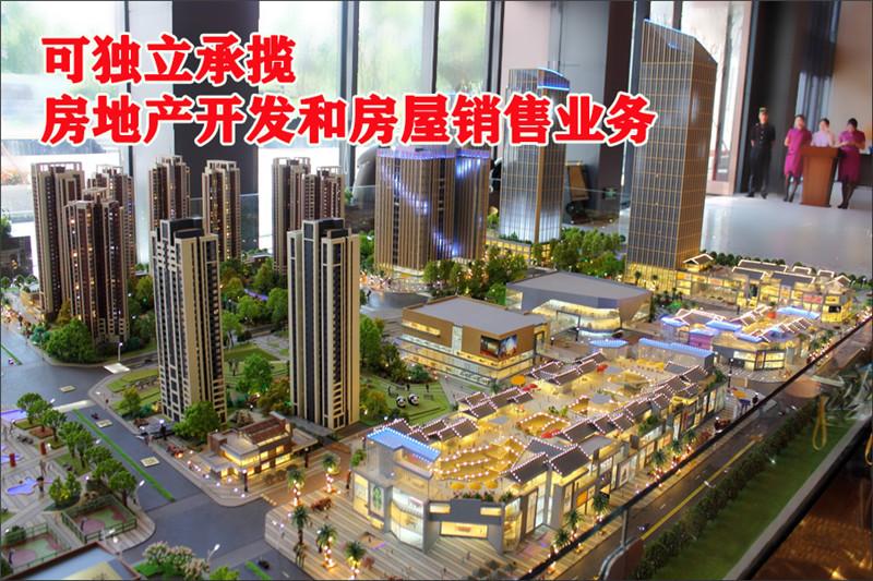房地产开发(图1)